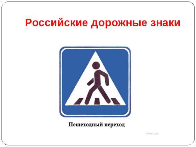 дорожные знаки для visio 2007
