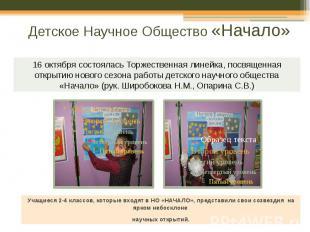 Учащиеся 2-4 классов, которые входят в НО «НАЧАЛО», представили свои созвездия н