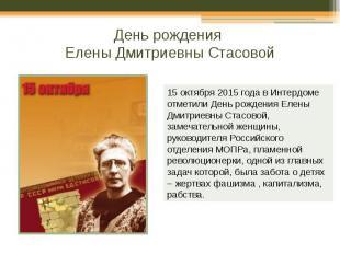 День рождения Елены Дмитриевны Стасовой