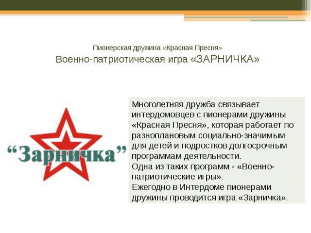 Пионерская дружина «Красная Пресня» Военно-патриотическая игра «ЗАРНИЧКА»
