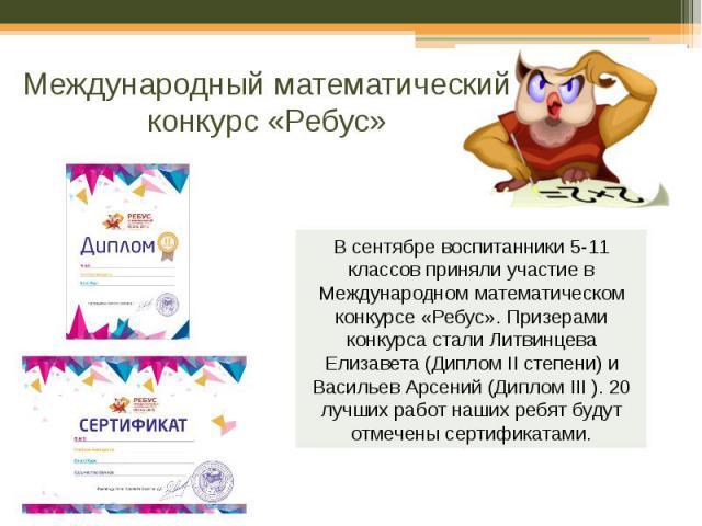 Международный математический конкурс «Ребус»