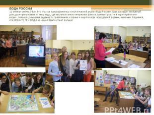 ВОДА РОССИИ 11 октября ребята 7-Б и 8-го классов присоединились к экологической