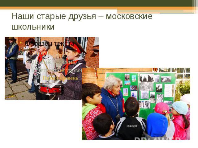 Наши старые друзья – московские школьники