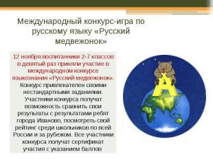 Международный конкурс-игра по русскому языку «Русский медвежонок»