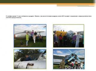 12 сентября ученики 7 б класса побывали на аэродроме «Ясюниха», где узнали об ис