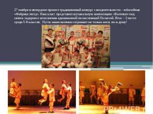 27 ноября в интердоме прошел традиционный конкурс самодеятельности – юбилейная «
