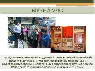 Продолжается посещение студентами и школьниками Ивановской области выставки Цент