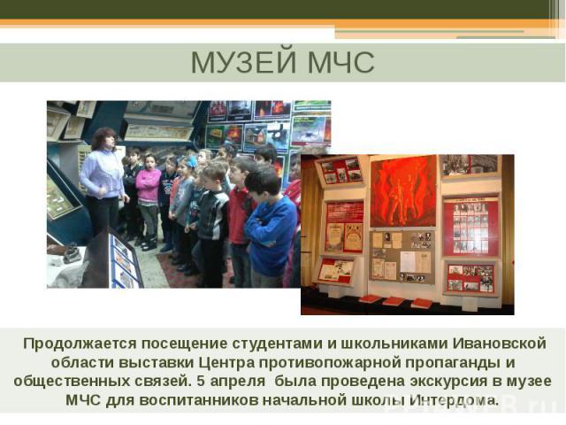 Продолжается посещение студентами и школьниками Ивановской области выставки Центра противопожарной пропаганды и общественных связей. 5 апрелябыла проведена экскурсия в музее МЧС длявоспитанников начальной школы Интердома.