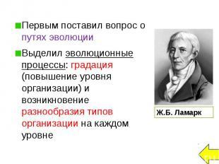 Первым поставил вопрос о путях эволюции Первым поставил вопрос о путях эволюции