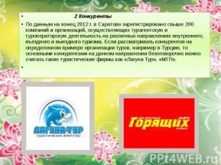 2 Конкуренты 2 Конкуренты По данным на конец 2012 г. в Саратове зарегистрировано