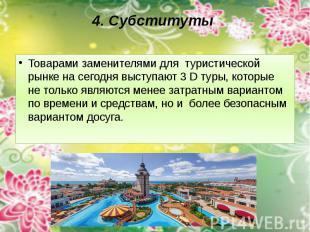 4. Субституты Товарами заменителями для туристической рынке на сегодня выступают