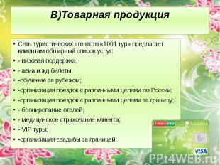 В)Товарная продукция Сеть туристических агентств «1001 тур» предлагает клиентам