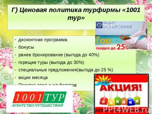 Г) Ценовая политика турфирмы «1001 тур» дисконтная программа бонусы ранее бронир