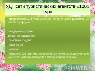УДТ сети туристических агентств «1001 тур» -предоставляемых услуг и знания, кото