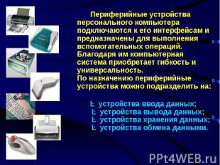 Периферийные устройства персонального компьютера подключаются к его интерфейсам