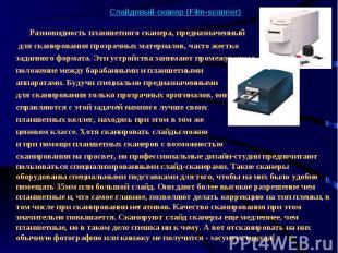 Слайдовый сканер (Film-scanner) Разновидность планшетного сканера, предназначенн