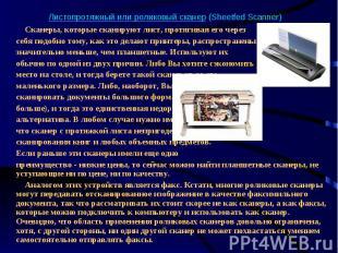 Листопротяжный или роликовый сканер (Sheetfed Scanner) Сканеры, которые сканирую