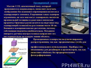 Проекционный сканер Массив CCD, аналогичный тому, который применяется в ви