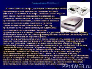 Планшетный сканер (Flatbed Scanner) К ним относятся сканеры, в которых сканирующ
