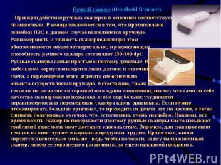 Ручной сканер (Handheld Scanner) Принцип действия ручных сканеров в основном соо