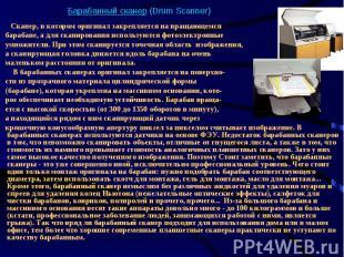 Барабанный сканер (Drum Scanner) Сканер, в котором оригинал закрепляется на вращ