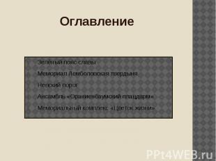 Оглавление Зелёный пояс славы Мемориал Лемболовская твердыня Невский порог Ансам