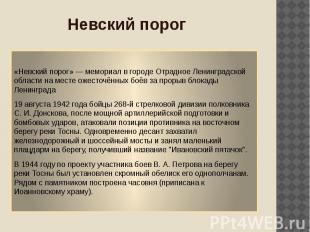 Невский порог «Невский порог» — мемориал в городе Отрадное Ленинградской области