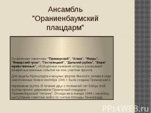 """Ансамбль """"Ораниенбаумский плацдарм"""" Он включает памятники """"Примор"""