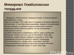 Мемориал Лемболовская твердыня Мемориал Лемболовская твердыня входит в Ленинград