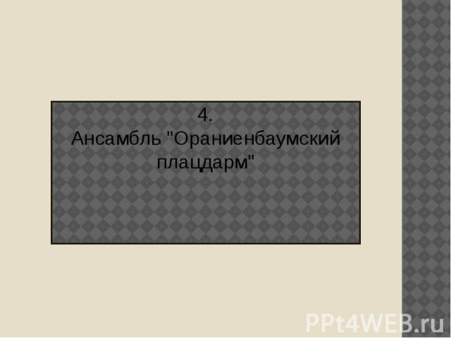"4. Ансамбль ""Ораниенбаумский плацдарм"""