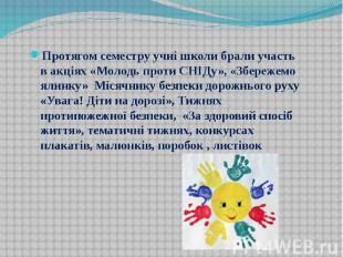 Протягом семестру учні школи брали участь в акціях «Молодь проти СНІДу», «Збереж