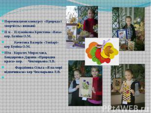 Переможцями конкурсу «Природа і творчість» визнані: ІІ м - Плужнікова Кристина «