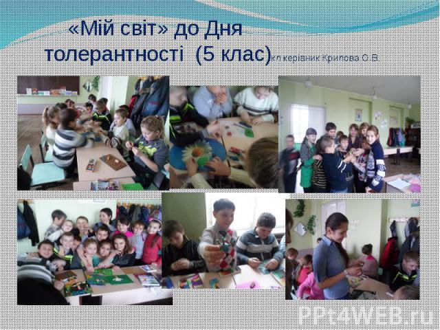 «Мій світ» до Дня толерантності (5 клас)кл керівник Крилова О.В.