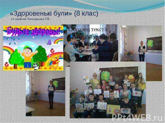«Здоровенькі були» (8 клас) кл керівник Чекмарьова Л.В.
