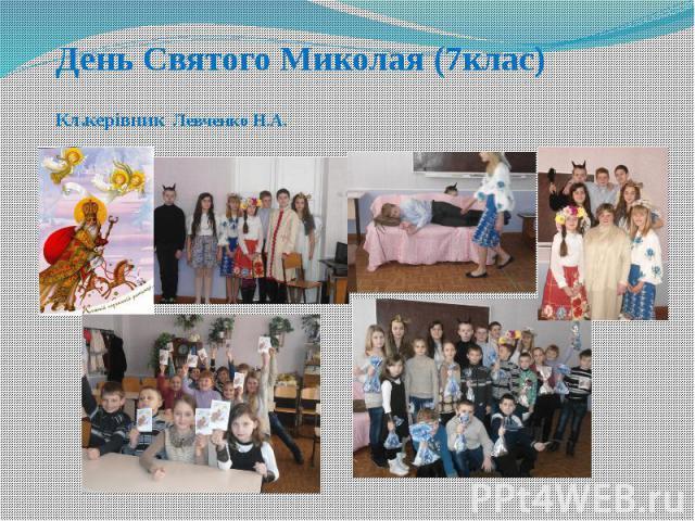 День Святого Миколая (7клас) Кл.керівник Левченко Н.А.