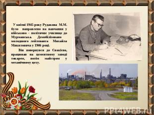 У квітні 1945 року Рудакова М.М. було направлено на навчання у військово – політ