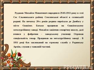 Рудаков Михайло Микитович народився 29.03.1913 року в селі Сос Єльнинського райо