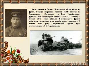 Коли почалася Велика Вітчизняна війна пішов на фронт. Гвардії старшина Рудаков М