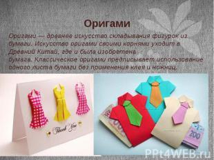 Оригами Оригами — древнее искусство складывания фигурок из бумаги. Искусство ори