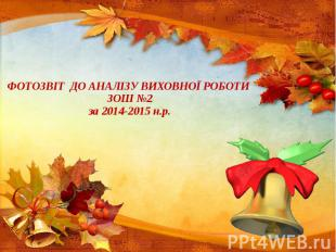 ФОТОЗВІТ ДО АНАЛІЗУ ВИХОВНОЇ РОБОТИ ЗОШ №2 за 2014-2015 н.р.