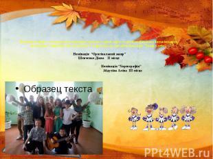 Міський конкурс –огляд дитячої художньої творчості дітей сиріт та дітей,позбавле