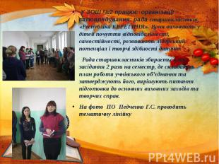 У ЗОШ №2 працює організації самоврядування: рада старшокласників, «Республіка БЕ