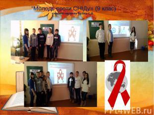 """""""Молодь проти СНІДу» (9 клас) класний керівник Бобир С.Я."""
