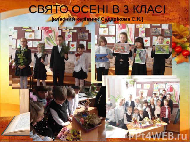 СВЯТО ОСЕНІ В 3 КЛАСІ (класний керівник Сударікова С.К.)