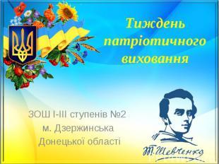 ЗОШ І-ІІІ ступенів №2 м. Дзержинська Донецької області