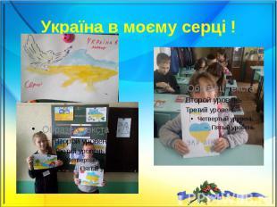 Україна в моєму серці !