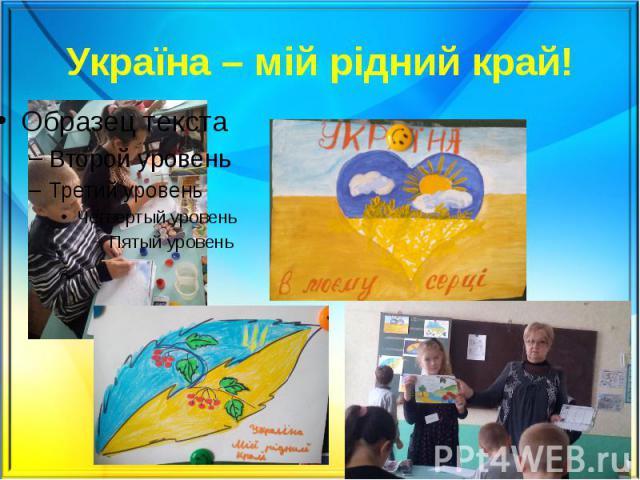 Україна – мій рідний край!