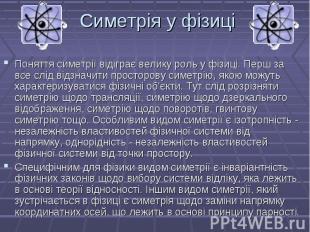 Поняття симетрії відіграє велику роль у фізиці. Перш за все слід відзначити прос