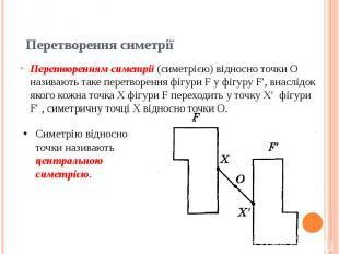 Перетворення симетрії Перетворенням симетрії (симетрією) відносно точки О назива