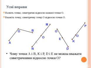 Усні вправи Назвіть точки, симетричні відносно кожної точки О. Вкажіть точку, си